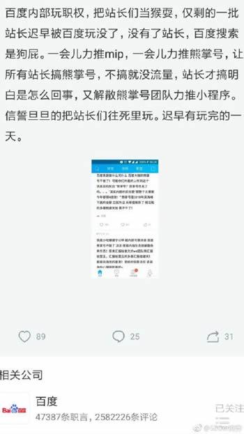 网传百度熊掌号团队解散 站长 熊掌号 百度 微新闻 第3张