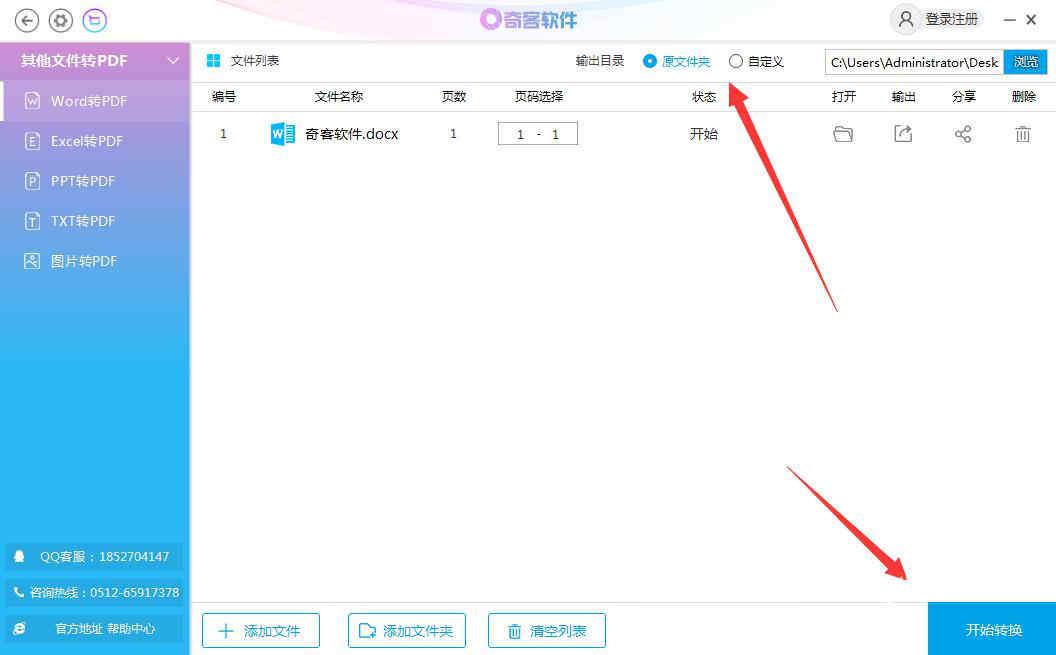 文档怎么转换成pdf-<a href=https://www.ykit.cn/nr-63-3-0.html target=_blank class=infotextkey>奇客pdf转换器</a>