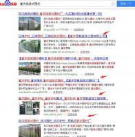 百度搜索B2B商铺霸屏看它们是如何操作的?