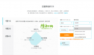 阿里云服务器-云服务器ECS低价购买800元/3年
