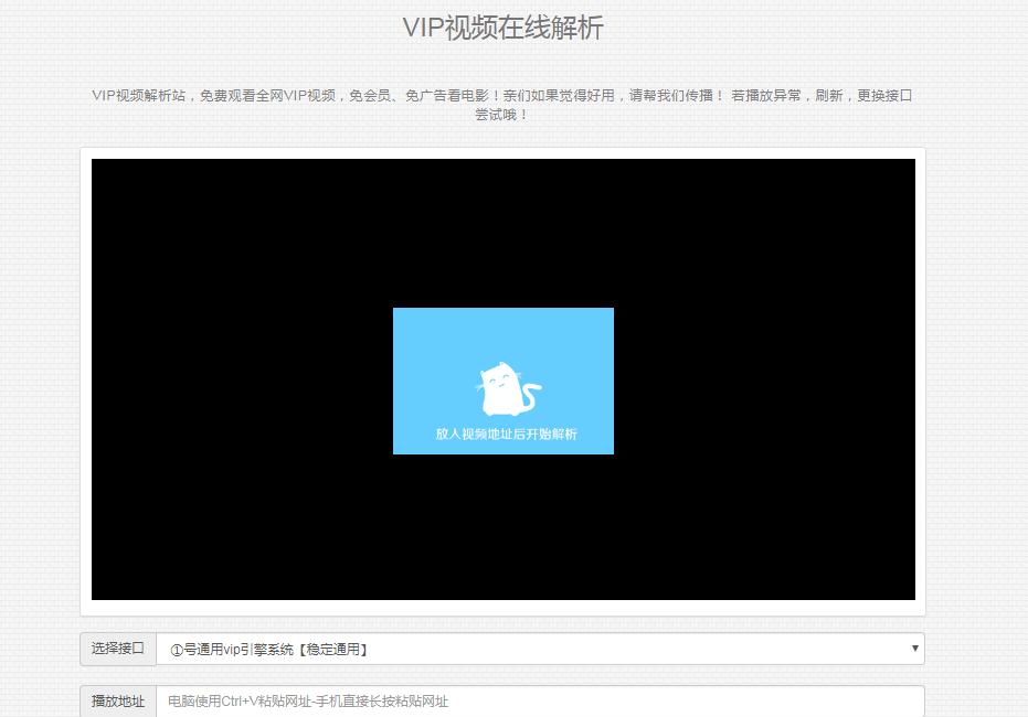 又一个VIP视频在线解析