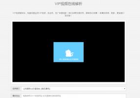 vip视频在线解析