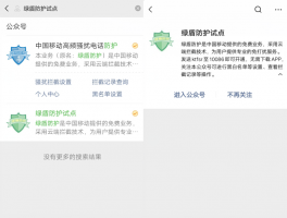 中国移动就推出了一款骚扰电话拦截工具