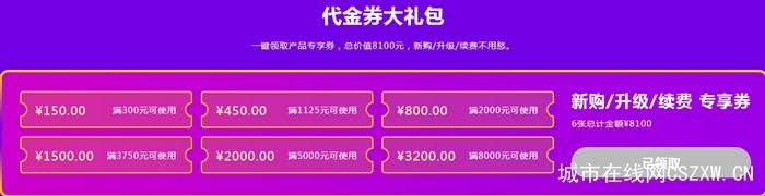 星戈云代金券大礼包专区:一键领取产品专享券,总价值8100元,新购/升级/续费不用愁。