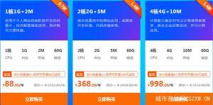 「星戈云」智惠上云0.7折起,云服务器0元购,还享最高998元返现,一键领取产品专享券,总价值8100元,新购/升级/续费不用愁。