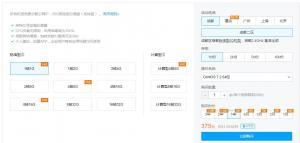 腾讯云低价优惠服务器活动地址集合