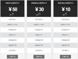 07055低价免费空间云主机安全稳定PHP空间
